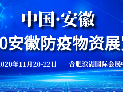 中國(合肥)國際防疫物資博覽會