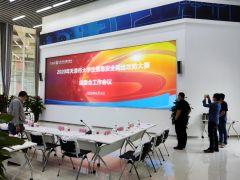 海盛翔和激光屏天津市大學軟件學院項目