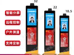 戶外人臉識別測溫機落地式廣告機立式燈箱云發布