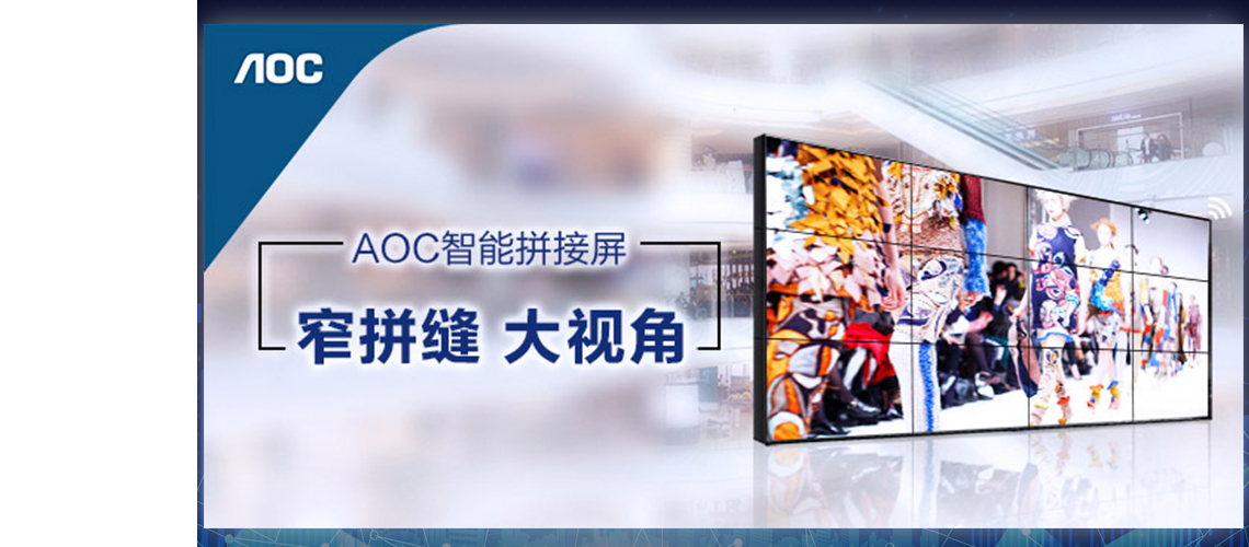 AOC大图