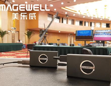 美乐威NDI设备圆满完成2020年全国两会新闻发布会创新网络视频交互工作