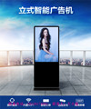 深圳市易創宏圖科技有限公司——立式廣告機圖片