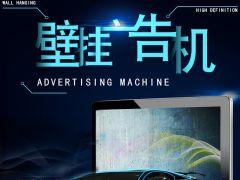 深圳市易創宏圖科技有限公司——壁掛廣告機圖片