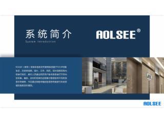 AOLSEE信息发布软件V9.0-AOLSEE信息发布软件V9.0