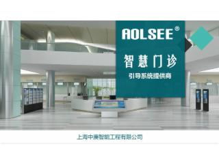 AOLSEE智慧分診排隊叫號軟件V2.0-AOLSEE智慧分診排隊叫號軟件V2.0