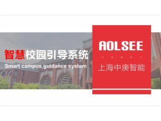AOLSEE智慧觸摸班牌軟件V8.4-AOLSEE智慧電子班牌軟件V8.4