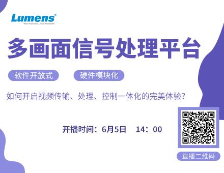 Lumens直播间——多画面信号平台系列新品