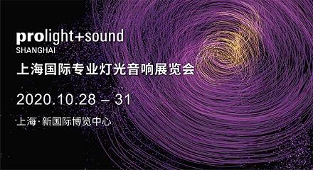 守望相助,走出疫情陰霾|2020上海國際專業燈光音響展覽會與您攜手行業變革