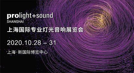 守望相助,走出疫情阴霾|2020上海国际专业灯光音响展览会与您携手行业变革