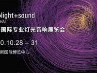 """""""耳機聽享匯""""閃亮亮相2020上海燈光音響展錄音與制作專區"""