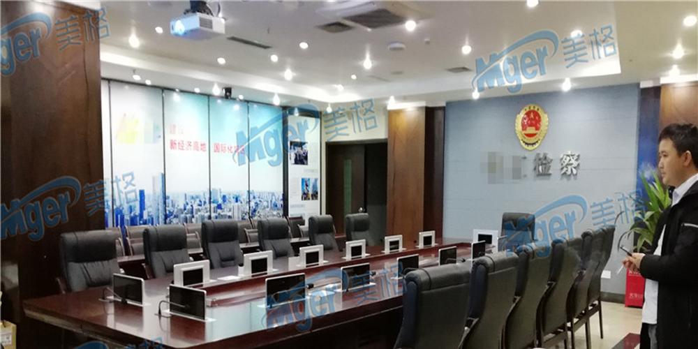 美格無紙化會議系統無紙化升降終端用于成都錦江區檢察院