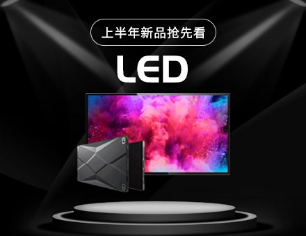 小间距LED、MINI LED、Micro led……上半年新品抢先看!
