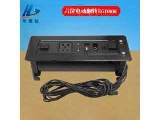 EGD-806-電動翻轉桌面多媒體插座