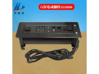 EGD-806-电动翻转桌面多媒体插座