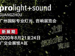 2020广州展云上发布会吹响行业复兴集结号 (附直播预约入口)