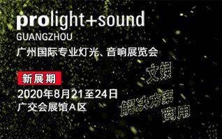 2020廣州展云上發布會吹響行業復興集結號 (附直播預約入口)
