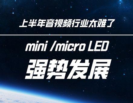 """上半年音视频行业盘点:疫情之下,mini /micro LED发展""""稳""""字当头"""