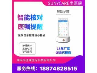醫用移動護理PDA護士手機端對講系統-醫用移動護理PDA護士手機端對講系統