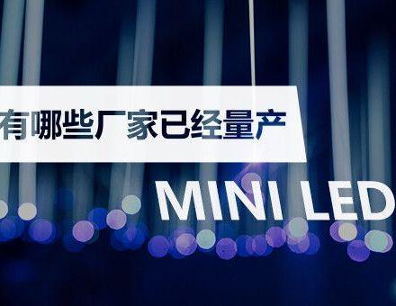 目前,有哪些厂家已经量产MINI LED?