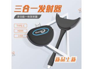 無線投屏高效協作系統:新品上市 多功能一體三合一發射器 免驅一鍵投屏-三合一發射器