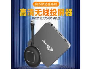 无线投屏高效协作系统:WHD-G801Q,免驱USB一键投屏,手机电脑无线传屏-高清无线投屏器