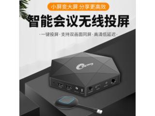 无线投屏高效协作系统:WHD-G801S,免驱USB一键投屏,手机电脑无线传屏-智能会议无线投屏