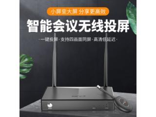 無線投屏高效協作系統:WHD-G801,免驅USB一鍵投屏,手機平板電腦無線傳屏-智能會議無線投屏