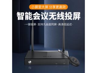 无线投屏高效协作系统:WHD-G801旗舰版,免驱USB一键投屏-智能会议无线投屏