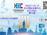 中国长沙第55届高等教育博览会即教育展