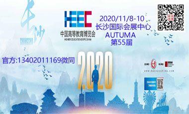 中國長沙第55屆高等教育博覽會即教育展