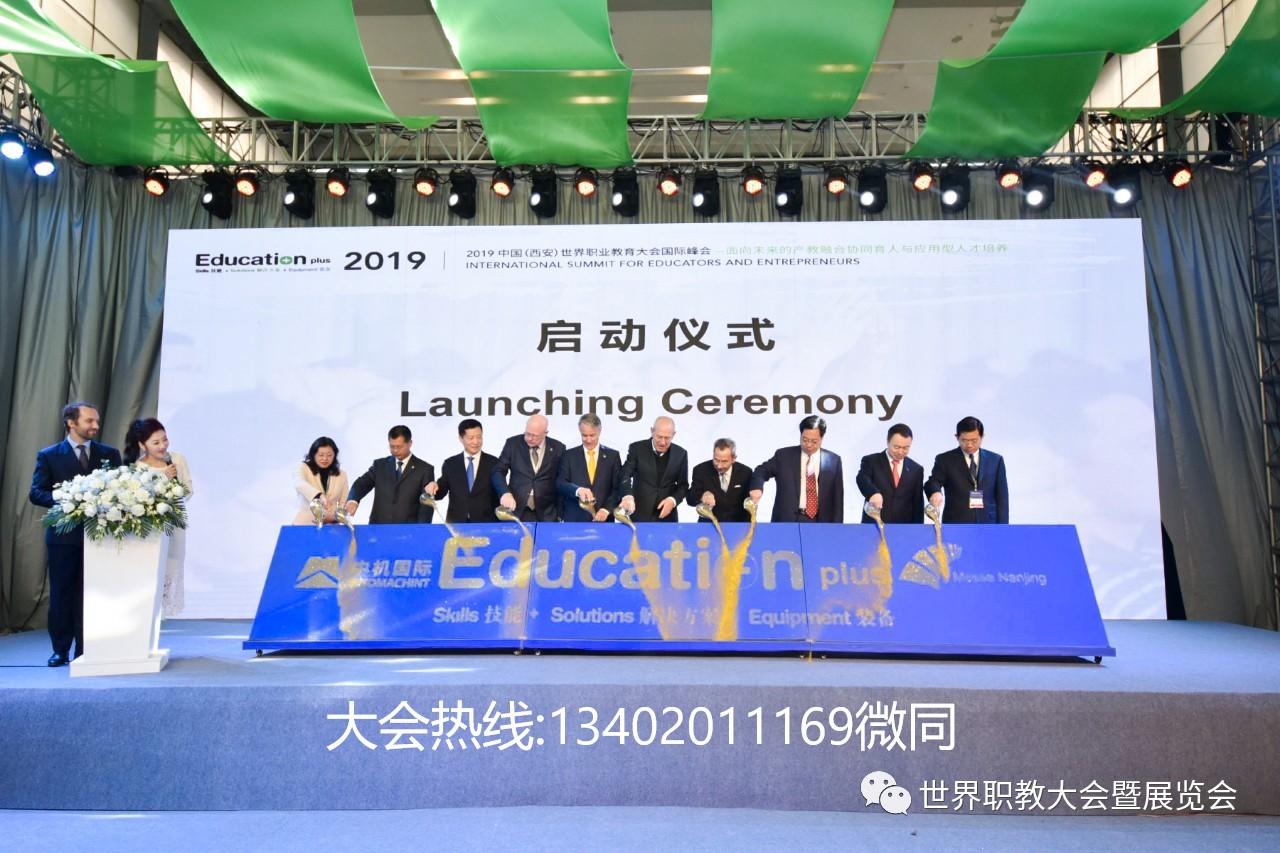 2020职教装备展|职业教育展|职教信息化展