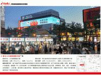 太原户外LED大屏地标广告位推荐--山西大贺传媒公司
