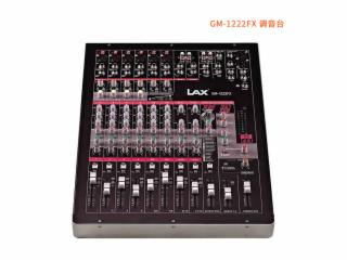 GM1222FX-LAX GM1222FX 調音臺