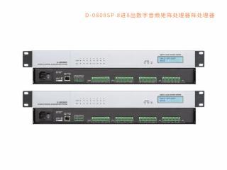 D-0808SP-LAX D-0808SP 8進8出數字音頻矩陣處理器