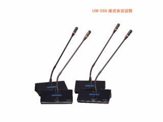 UW560-LAX UW560 数字无线会议麦克风系统