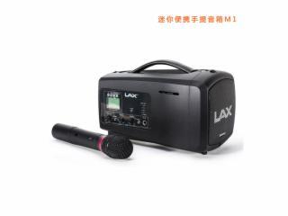 M1-LAX  M1  便攜小音箱