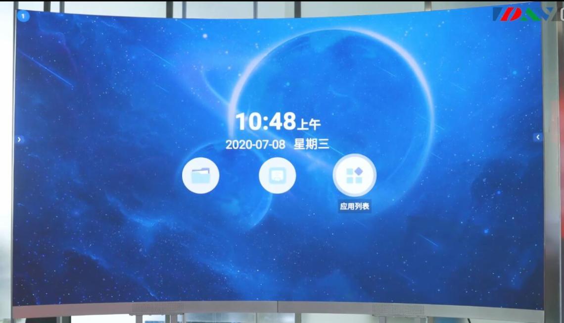 【DAV01產品推薦】:鑫彩晨會議平板及異形LED屏