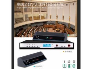 SKM6000G-阵列话筒矩阵2米拾音距离无线话筒矩阵