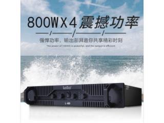 L-480-大功率4*800W数字功放工厂OEM起订量低