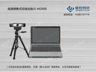 JS-M2000-纪委同步录音录像主机JS-M2000
