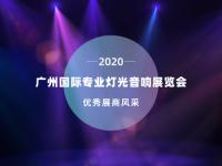 沉寂半载迎盛景,焕然新品开新篇 | 2020广州国际专业灯光音响展览会优秀展商风采