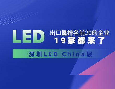 深圳LED China展:LED出口量排名前20的企业,19家都来了