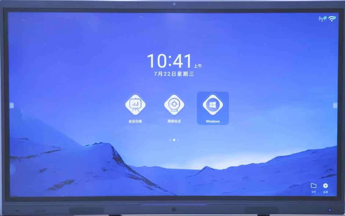 【DAV01体育appbob官网推荐】联合创新-智能会议平板