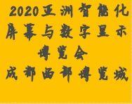"""""""2020亚洲智能化屏幕与数字显示产业博览会""""参展信息"""