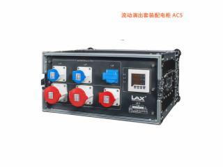 AC5-LAX 流動演出套裝配電柜 AC5