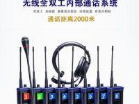 多路全双工无线通话系统,免按键(PTT)、通讯距离2KM