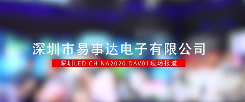 【DAV01報道】LED CHINA 2020 | 易事達高端采訪