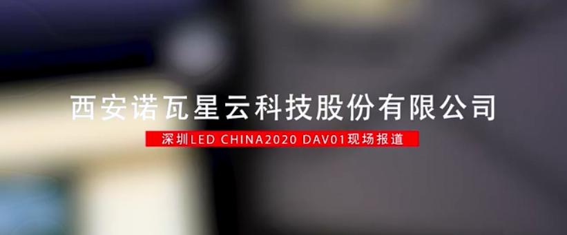 【DAV01報道】LED CHINA 2020 | 諾瓦展會產品詳解