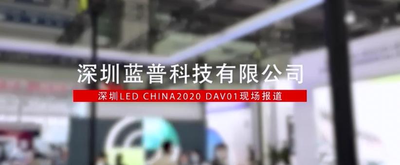 【DAV01報道】LED CHINA 2020 |洲明集團?藍普產品介紹