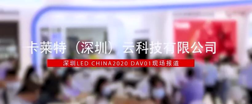 【DAV01报道】LED CHINA 2020 | 卡莱特体育appbob官网讲解